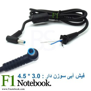 کابل برق تعمیری آداپتور لپ تاپ اچ پی HP 4.5 * 3.0