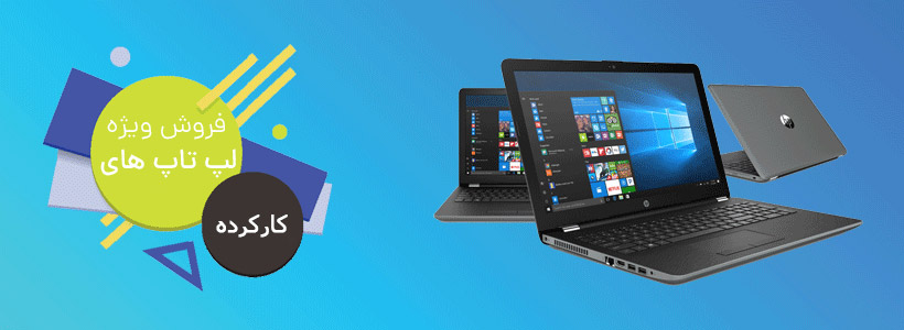 فروش لپ تاپ های استوگک